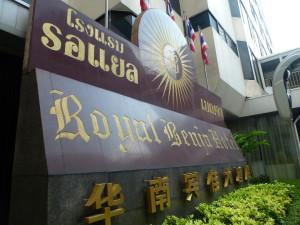 Royal Benja Hotel Bangkok